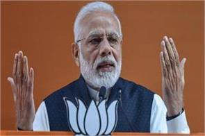 pm modi said congress is a party cut off from the ground