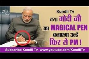 will narendra modi magical pen will make him pm again