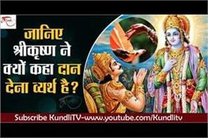 why does lord shri krishna say donation is in vain