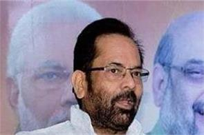 naqvi says people are excited about the lok sabha elections