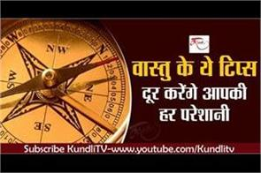 vastu tips in hindi