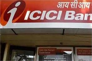 icici and kotak mahindra lons interest reduced by rbi to decreased mclr