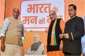 bjp can bring navratri in the auspicious days of  sankalp patra