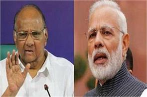sharad pawar taunted the family about modi