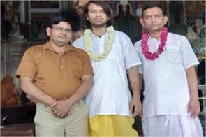 special worship done by tej pratap for misa