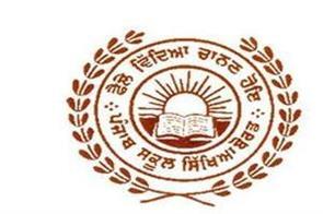 pseb 10th and 12th board examinations postponed