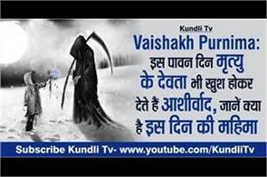 vaishakh purnima 2019