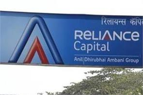 reliance capital estimates to raise rs 10 thousand crore by selling assets