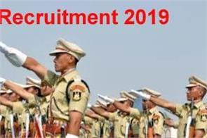upsc capf recruitment 2019 the last date of application in the capf today