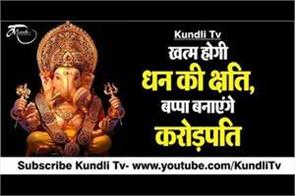 vinayak chaturthi special upay and mantra