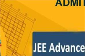 jee advanced 2019 admit card will be released tomorrow