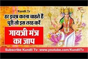gayatri mantra importance