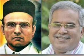 chief minister bhupesh baghel said about savarkar
