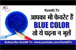 impact of blue color