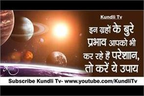 special jyotish upay for removing bad effects from horoscope