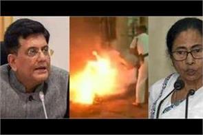 piyush goyal on west bengal violence