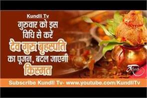 thursday vrat katha aarti aur jyotish upay