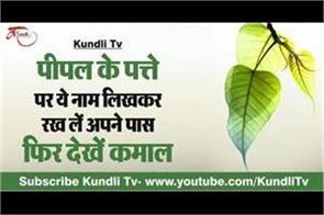 peepal tree upay according to astrology