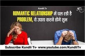 solve your problems in romantic relationship