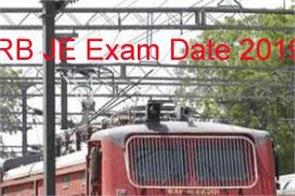 railway recruitment board je exam start on 22 may