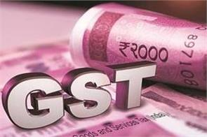 gst collection expected in the current financial year