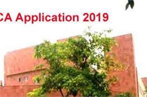 jamia millia islamia 2019 application forms for the upsc free coaching program