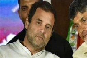 naidu will meet rahul gandhi in today