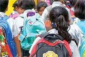 government examined the accounts of the schools