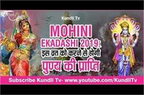 mohini ekadashi vrat katha in hindi