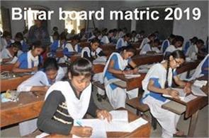 bihar board matric 2019 matricultural examination of bihar board compartmental