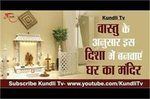 vastu tips for home temple