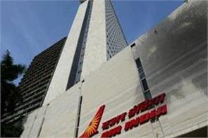 government of maharashtra will make 1400 crore offer to air india building