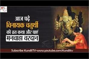lord ganesha vrat katha in hindi