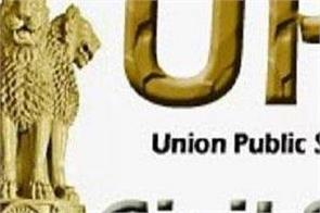 upsc civil service pre examination admit card issued