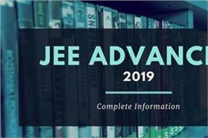 jee advanced 2019 exam candidates admit card released