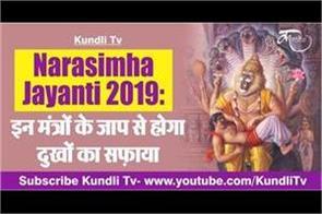 narasimha jayanti 2019 special mantra