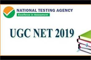 ugc net 2019 admit card will be released on this day