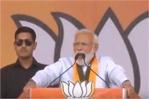 pm modi reached rohtak addressing to rally