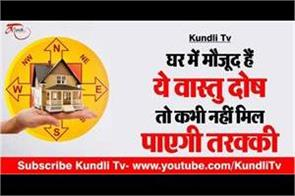 vastu tips for house