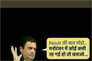memes viral on twitter on exit poll