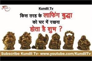 what kind of laughing buddha should be kept in the house auspicious