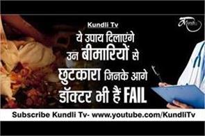 rog nivaran achuk mantra totke in hindi