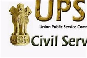 upsc cse prelims exams do not take this examination at the examination center