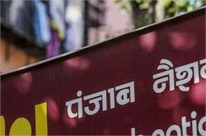 pnb fourth quarter loss decreases to rs 4750 crore