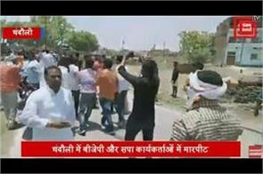sp and bjp workers clash in chandauli