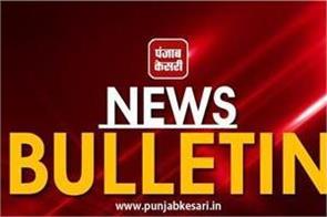 news bulletin narinder modi rahul ghandi
