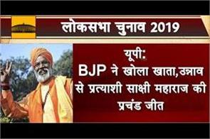 n unnao bjp s candidate sakshi maharaj won the elections