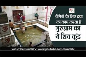 shiv kund in gurugram