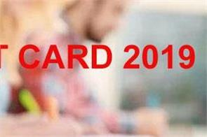 rajasthan jet admit card release