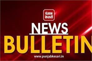 news bulletin arvind kejriwal narinder modi amit shah